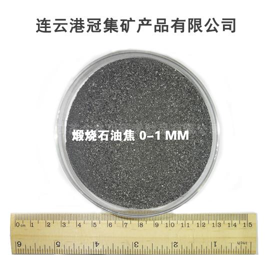 广州专业生产石墨化石油焦加工