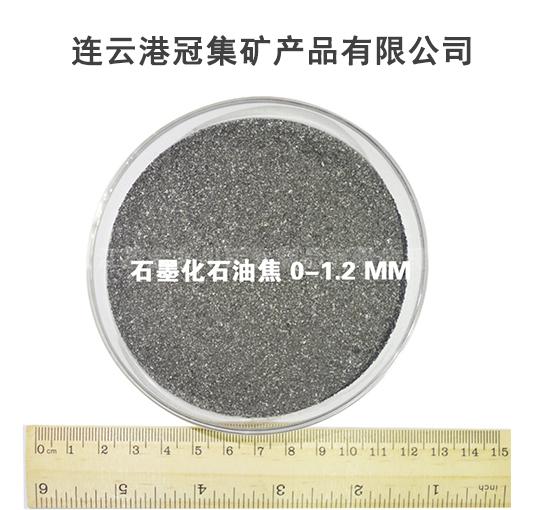 辽宁专业生产煅烧石油焦销售