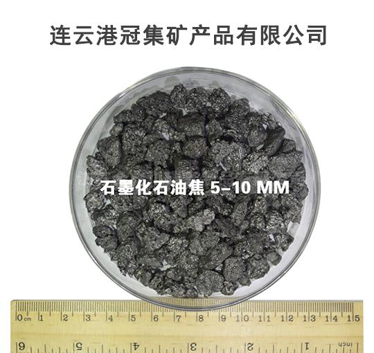 石墨化石油焦