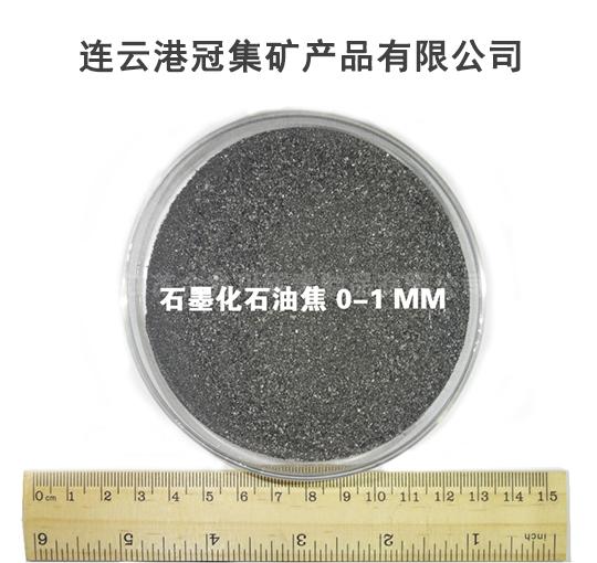 石墨化石油焦用途